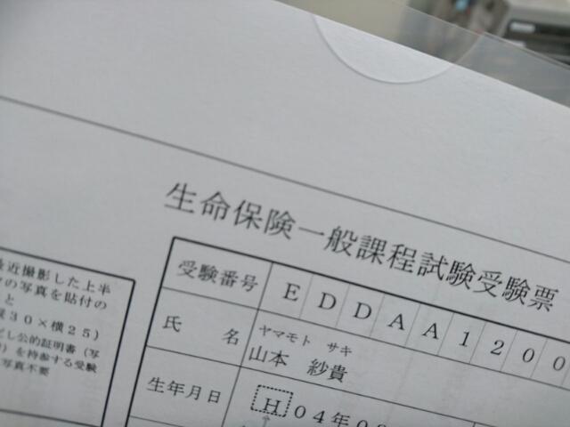一般 課程 試験 生保