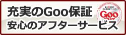 Goo保証