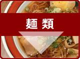 グルメ情報 麺類